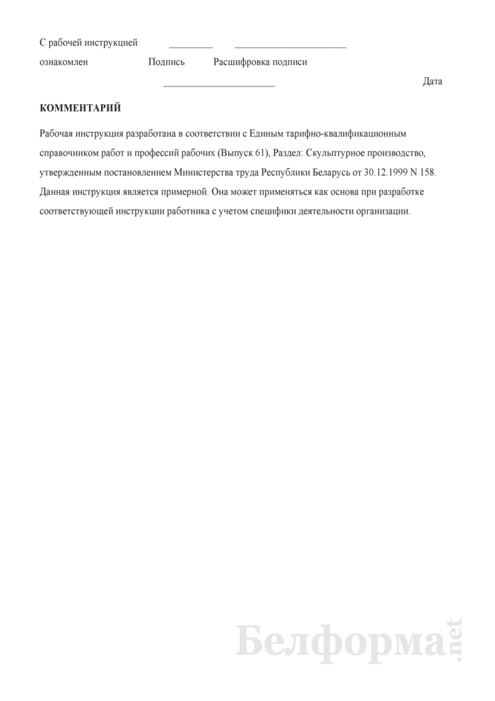 Рабочая инструкция модельщику скульптурного производства (5-й разряд). Страница 3