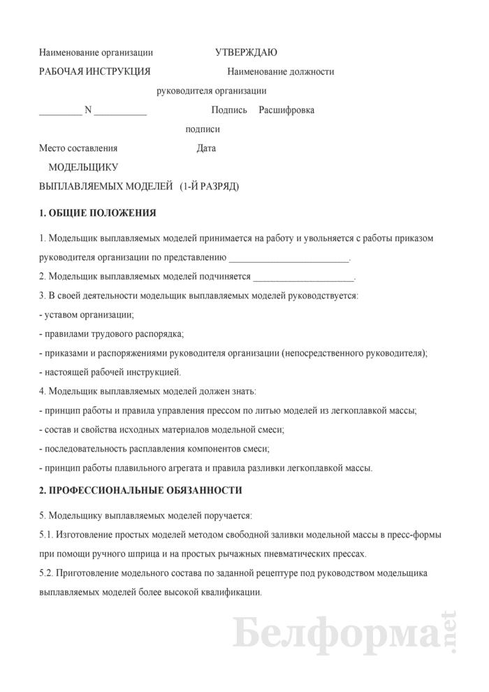 Рабочая инструкция модельщику выплавляемых моделей (1-й разряд). Страница 1