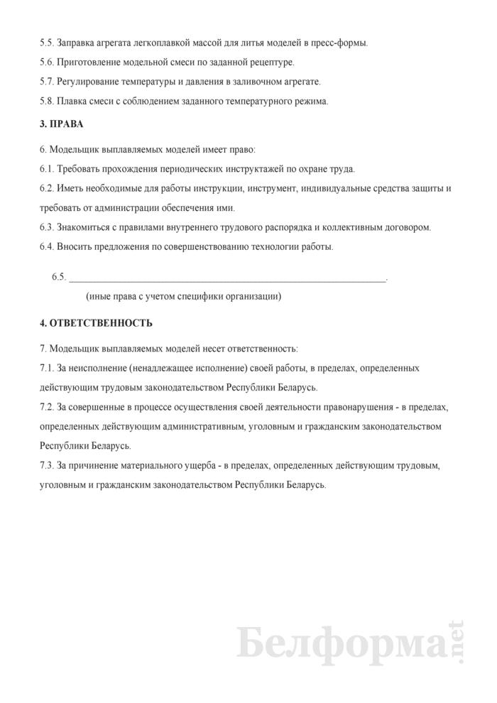 Рабочая инструкция модельщику выплавляемых моделей (2-й разряд). Страница 2