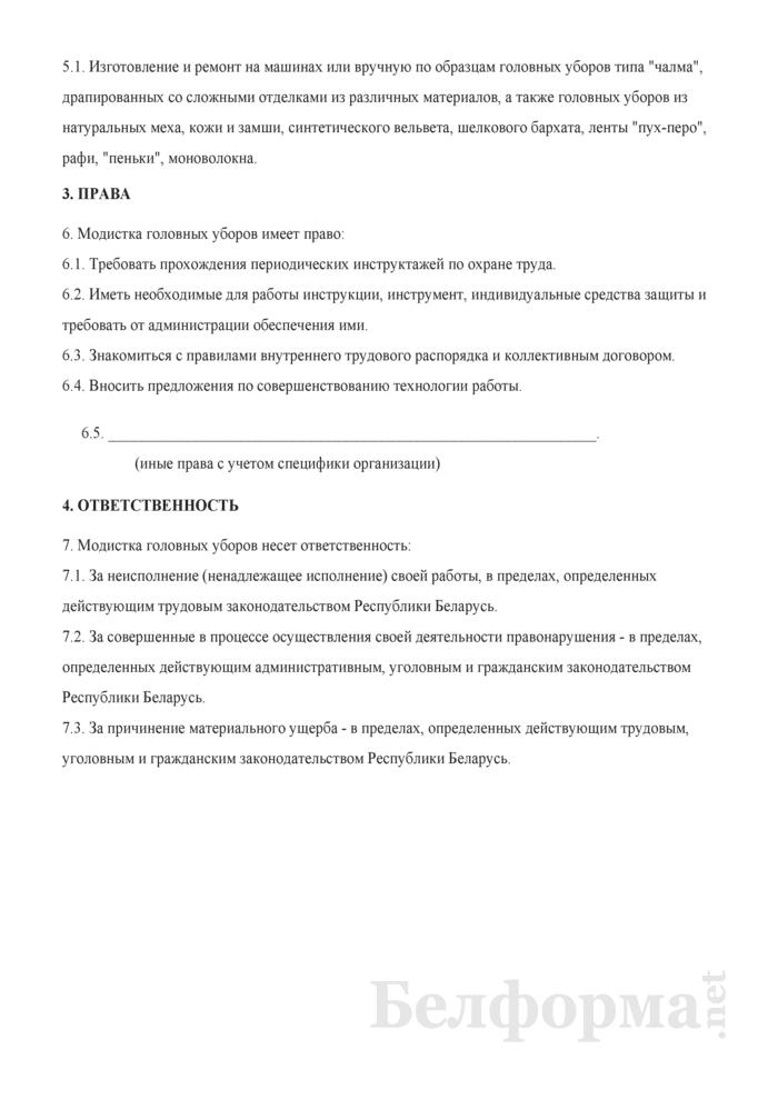 Рабочая инструкция модистке головных уборов (5-й разряд). Страница 2