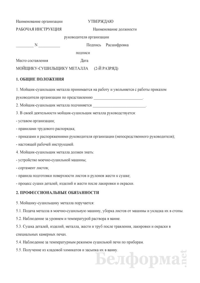Рабочая инструкция мойщику-сушильщику металла (2-й разряд). Страница 1