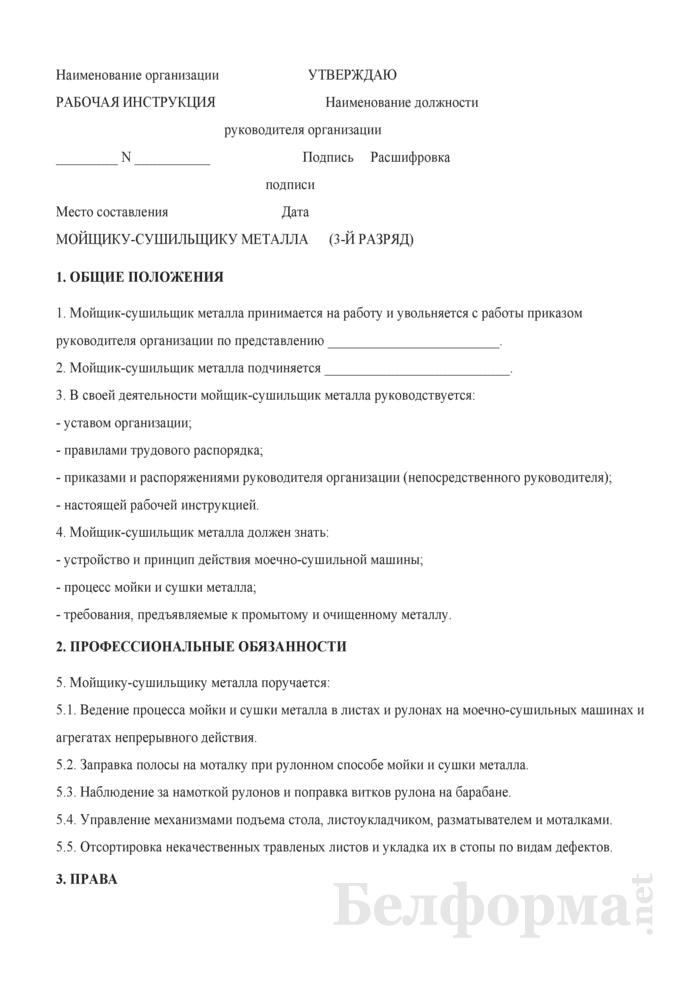 Рабочая инструкция мойщику-сушильщику металла (3-й разряд). Страница 1