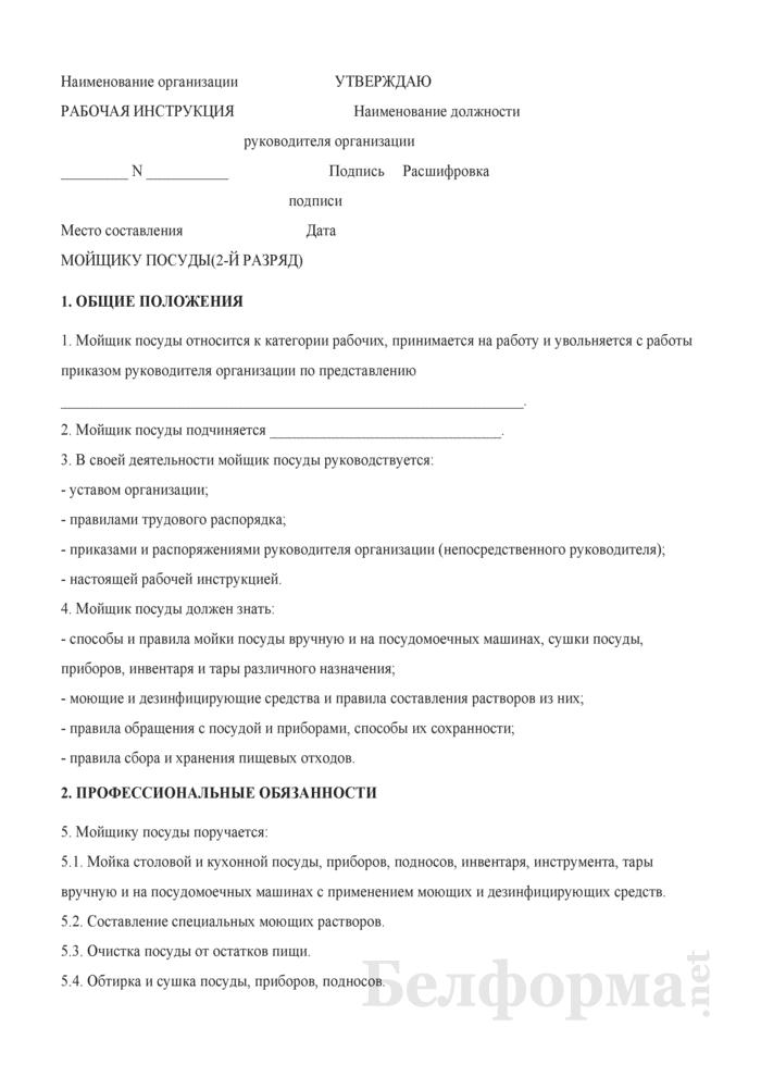 Рабочая инструкция мойщику посуды (2-й разряд). Страница 1