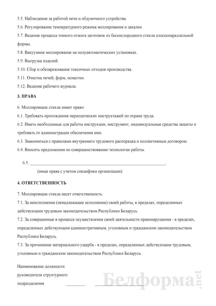 Рабочая инструкция моллировщику стекла (3-й разряд). Страница 2