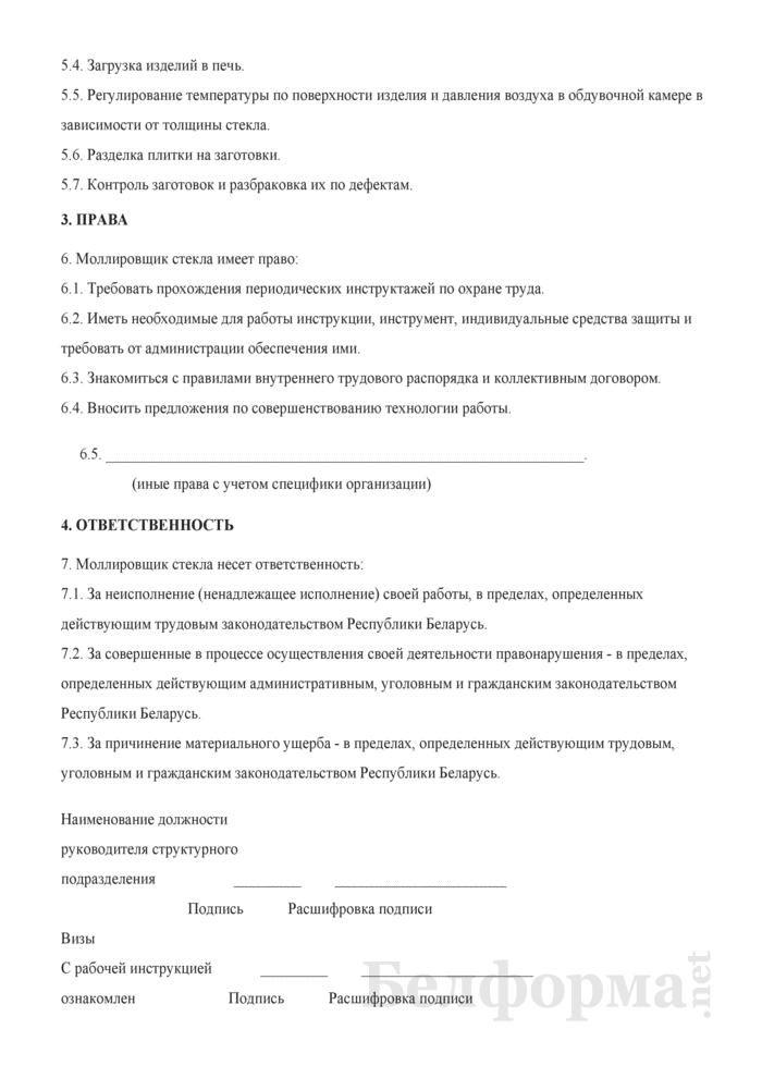 Рабочая инструкция моллировщику стекла (4-й разряд). Страница 2