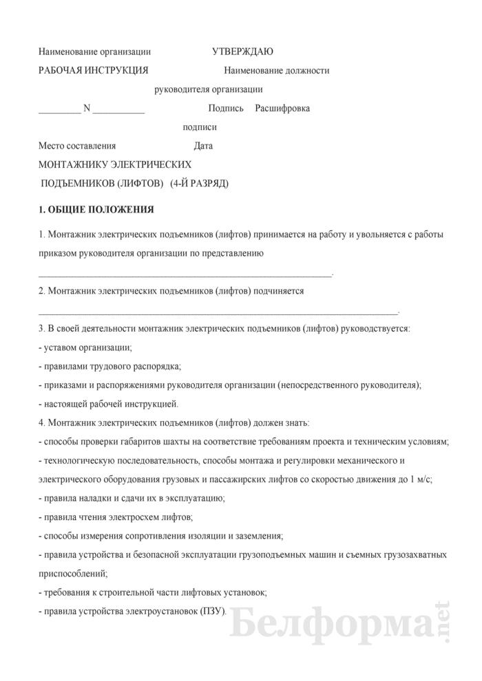 Рабочая инструкция монтажнику электрических подъемников (лифтов) (4-й разряд). Страница 1