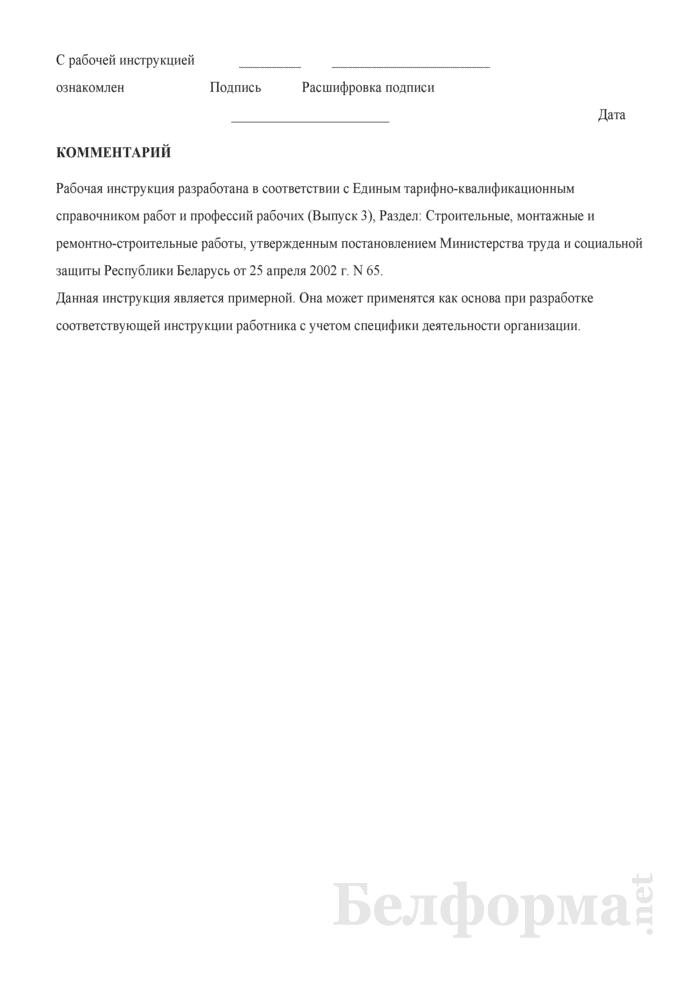 Рабочая инструкция монтажнику электрических подъемников (лифтов) (6-й разряд). Страница 3