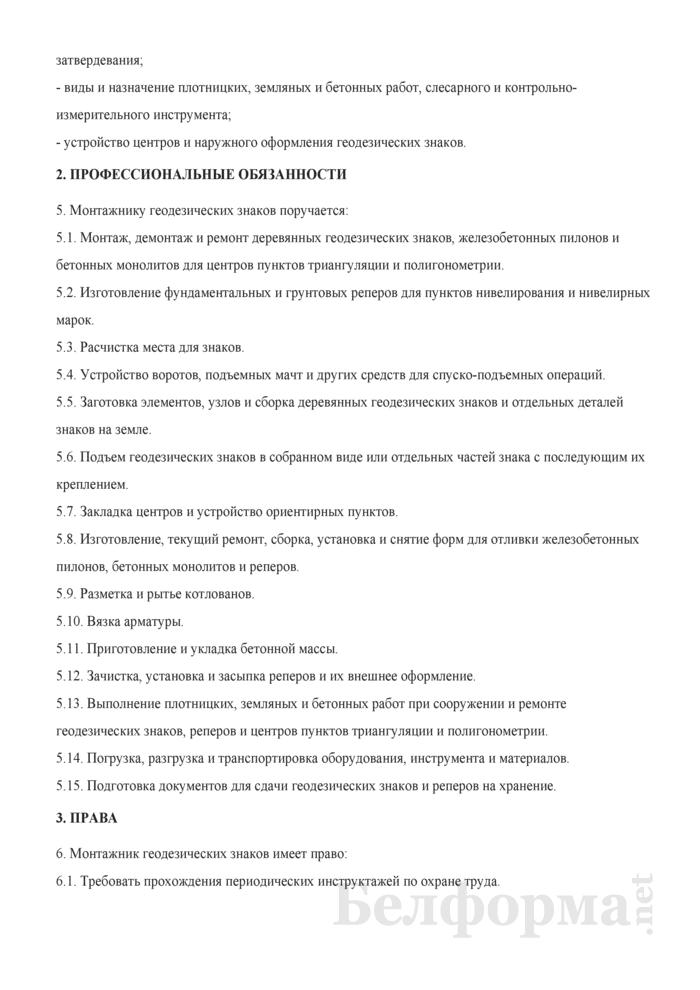 Рабочая инструкция монтажнику геодезических знаков (3-й разряд). Страница 2