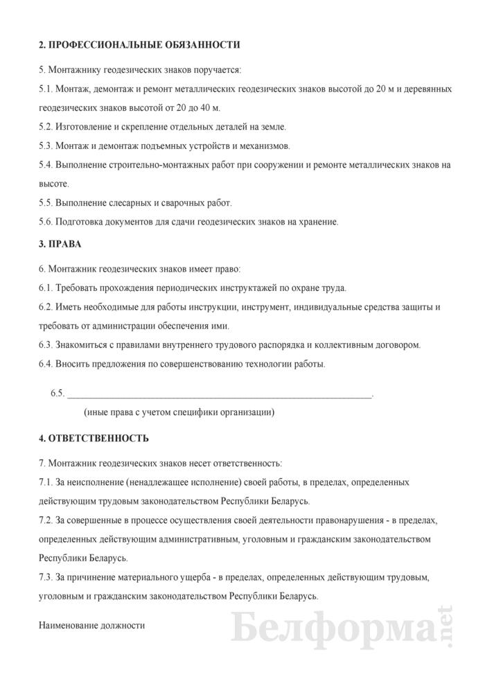 Рабочая инструкция монтажнику геодезических знаков (3 - 6-й разряды). Страница 2