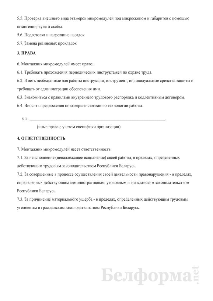 Рабочая инструкция монтажнику микромодулей (2-й разряд). Страница 2