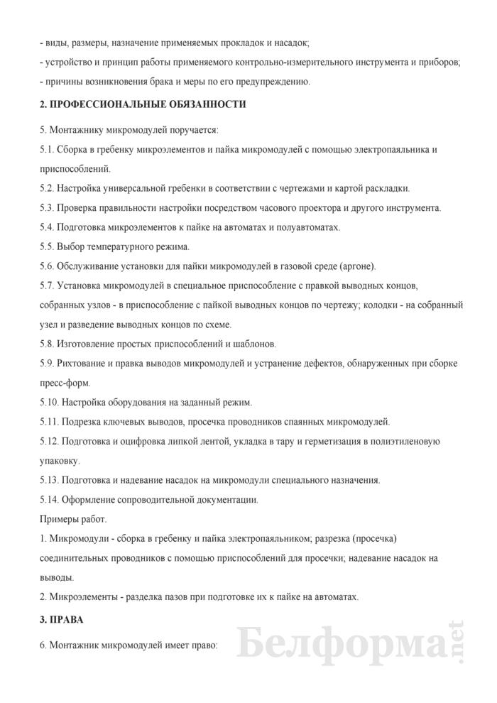 Рабочая инструкция монтажнику микромодулей (3-й разряд). Страница 2