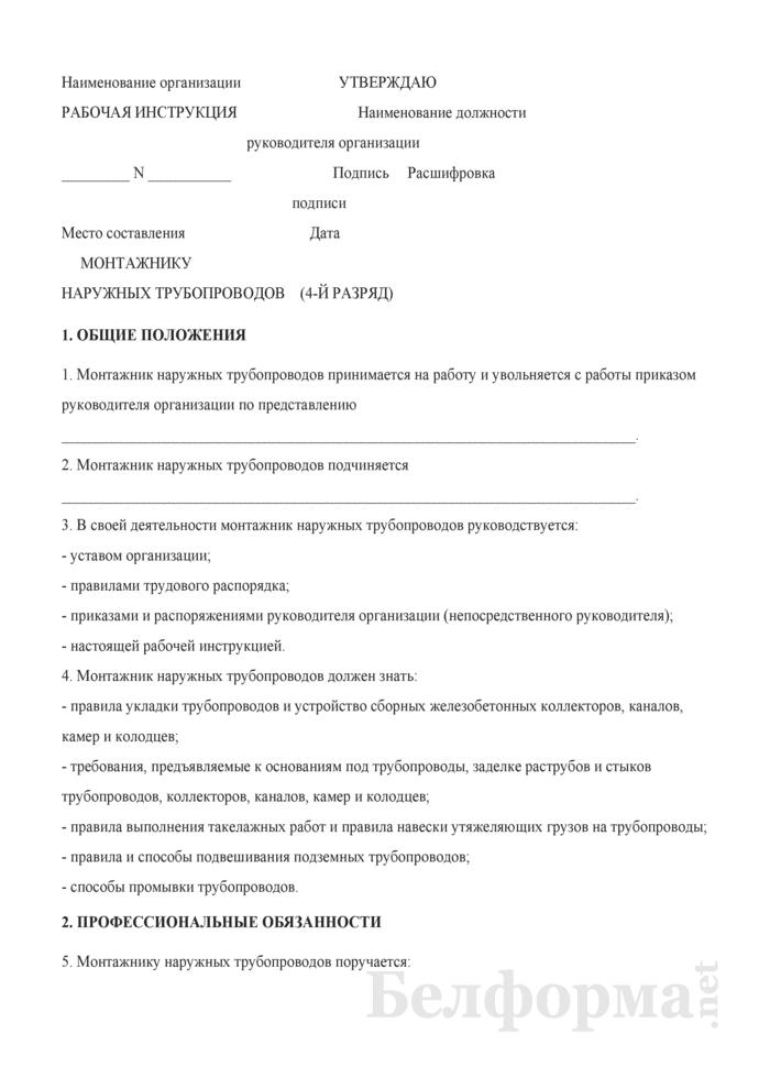 Рабочая инструкция монтажнику наружных трубопроводов (4-й разряд). Страница 1