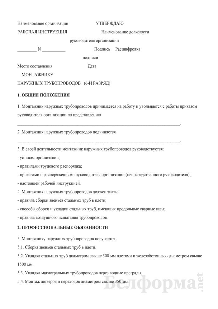 Рабочая инструкция монтажнику наружных трубопроводов (6-й разряд). Страница 1