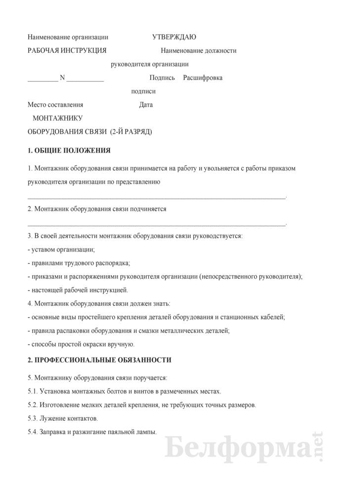 Рабочая инструкция монтажнику оборудования связи (2-й разряд). Страница 1