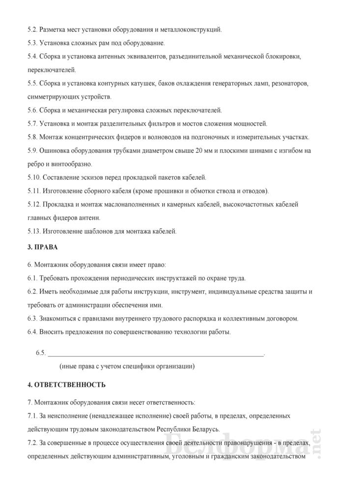 Рабочая инструкция монтажнику оборудования связи (6-й разряд). Страница 2