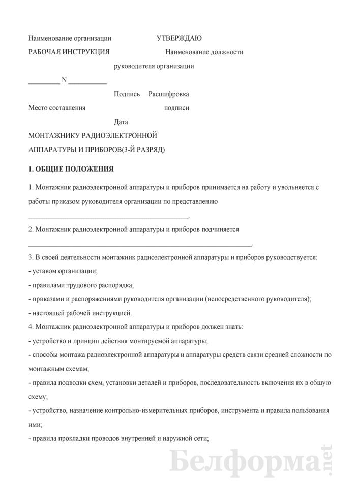 Рабочая инструкция монтажнику радиоэлектронной аппаратуры и приборов (3-й разряд). Страница 1