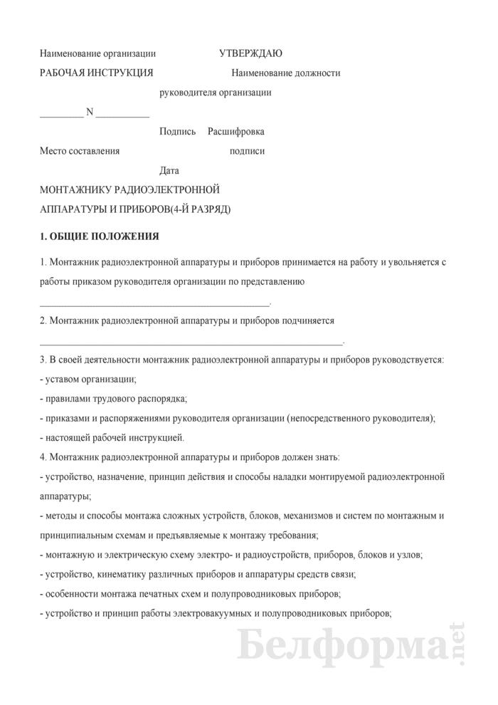Рабочая инструкция монтажнику радиоэлектронной аппаратуры и приборов (4-й разряд). Страница 1