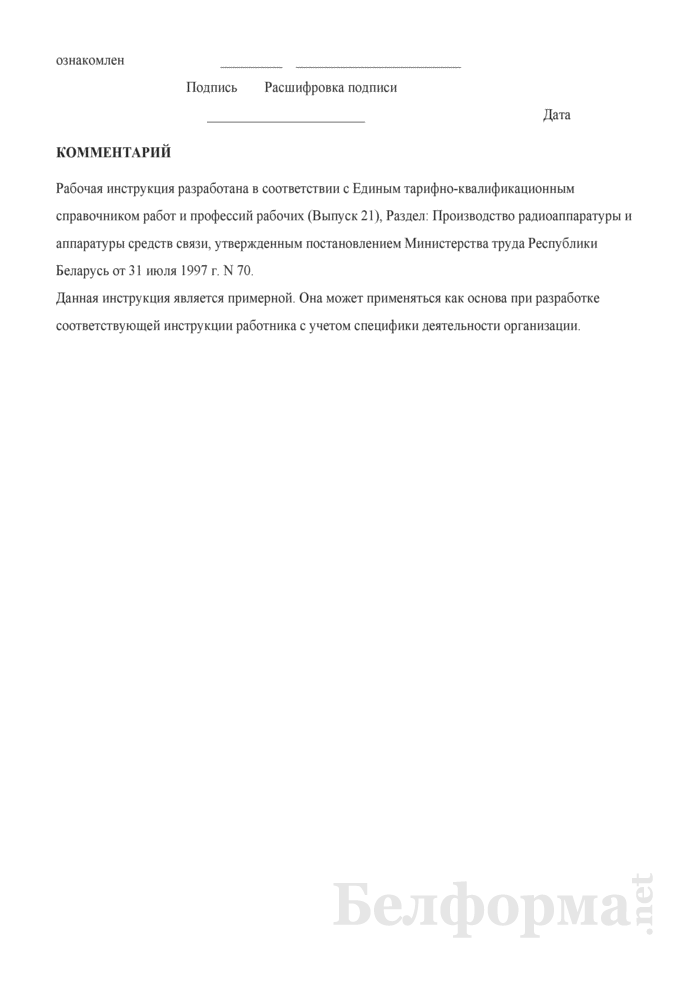 Рабочая инструкция монтажнику радиоэлектронной аппаратуры и приборов (4-й разряд). Страница 5