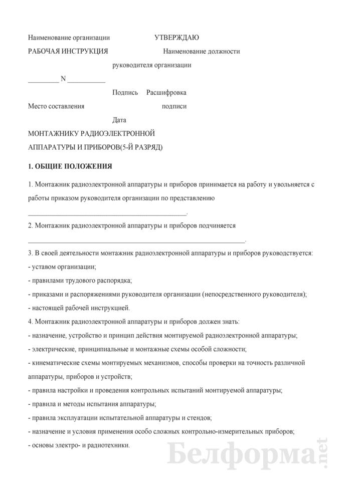 Рабочая инструкция монтажнику радиоэлектронной аппаратуры и приборов (5-й разряд). Страница 1