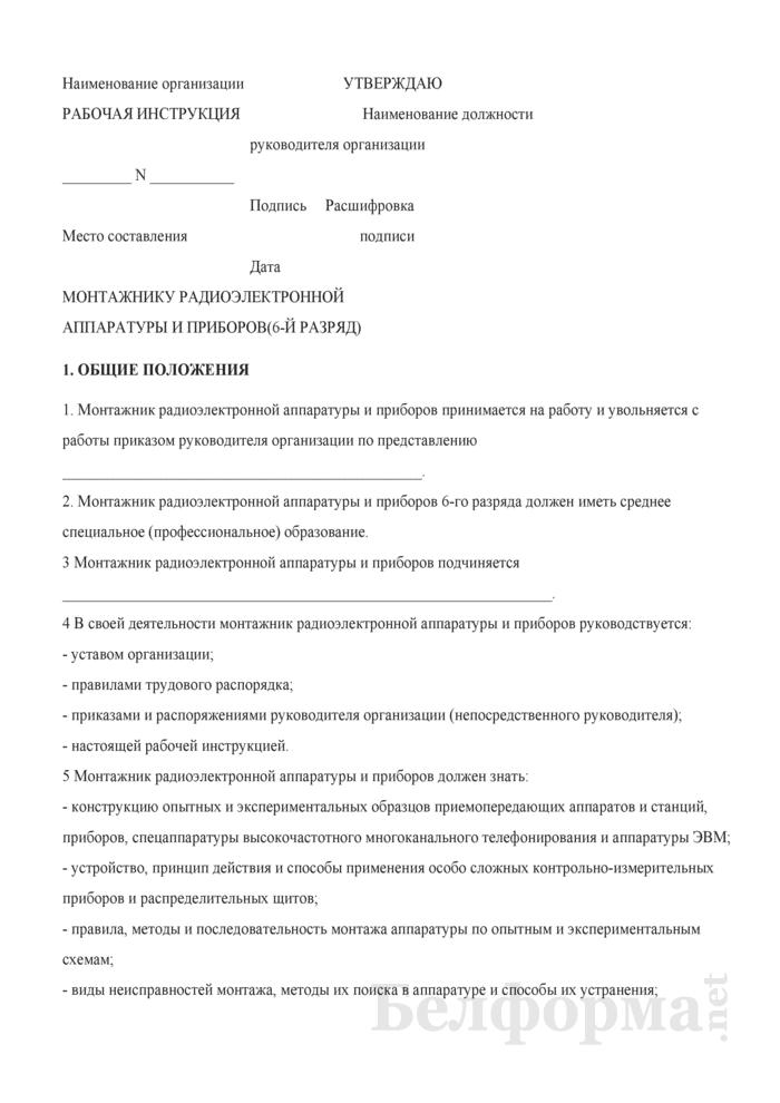 Рабочая инструкция монтажнику радиоэлектронной аппаратуры и приборов (6-й разряд). Страница 1