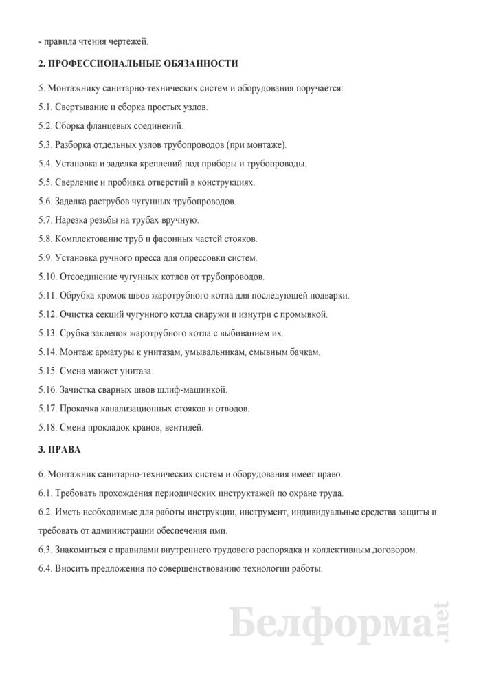 Рабочая инструкция монтажнику санитарно-технических систем и оборудования (3-й разряд). Страница 2