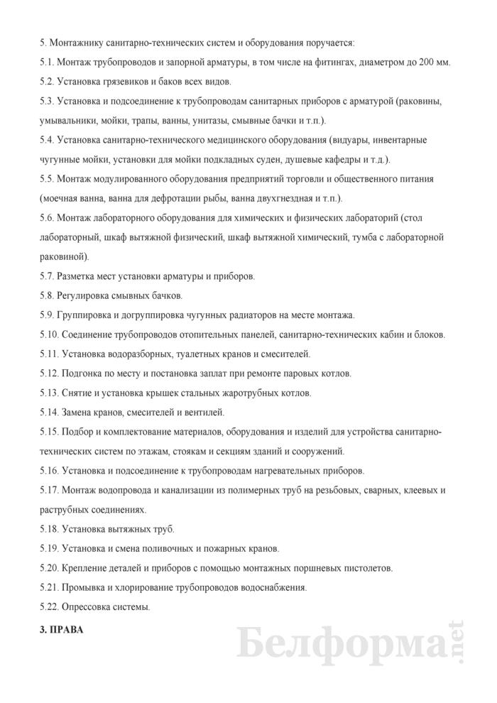 Рабочая инструкция монтажнику санитарно-технических систем и оборудования (4-й разряд). Страница 2