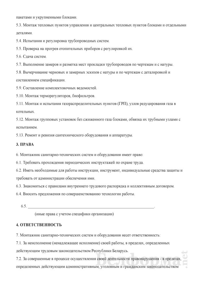 Рабочая инструкция монтажнику санитарно-технических систем и оборудования (6-й разряд). Страница 2