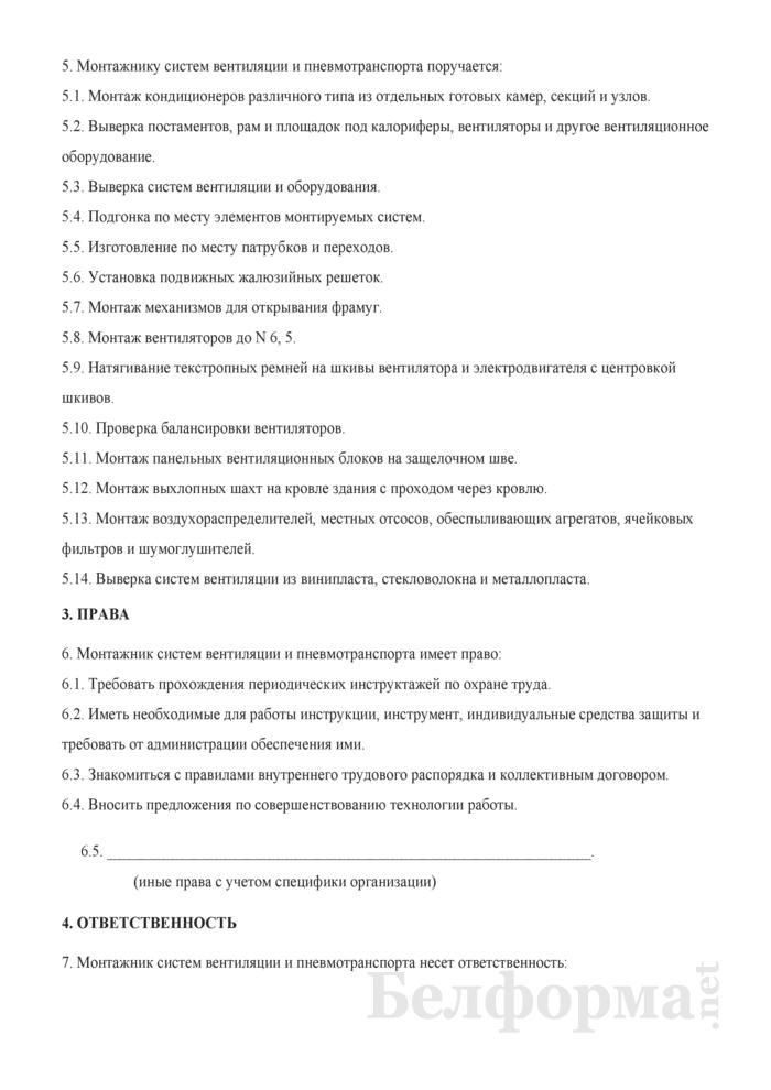 Рабочая инструкция монтажнику систем вентиляции и пневмотранспорта (5-й разряд). Страница 2