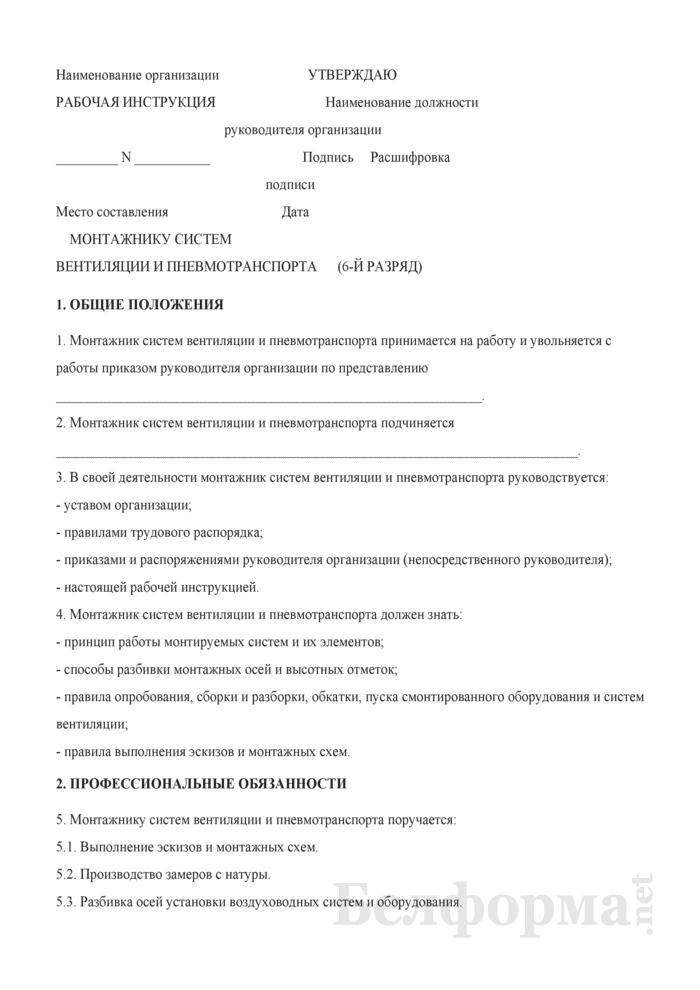 Рабочая инструкция монтажнику систем вентиляции и пневмотранспорта (6-й разряд). Страница 1