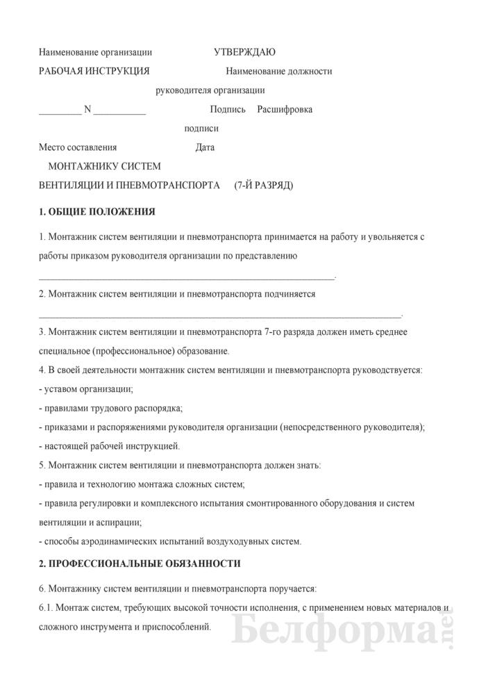 Рабочая инструкция монтажнику систем вентиляции и пневмотранспорта (7-й разряд). Страница 1