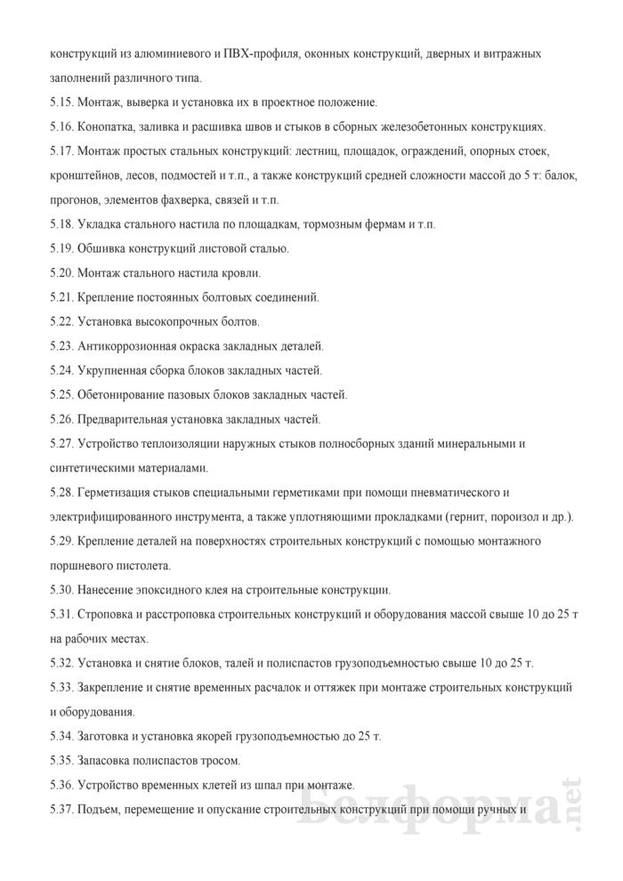 Рабочая инструкция монтажнику строительных конструкций (4-й разряд). Страница 3