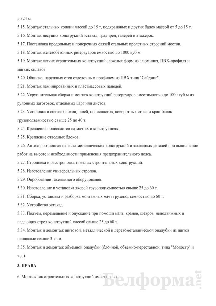Рабочая инструкция монтажнику строительных конструкций (5-й разряд). Страница 3