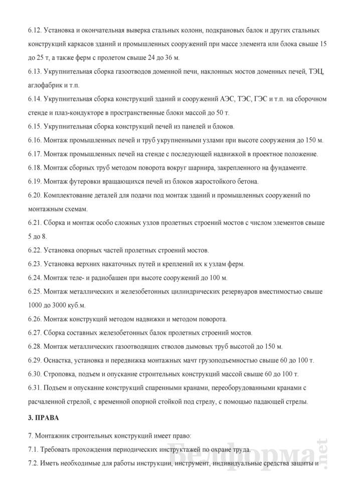 Рабочая инструкция монтажнику строительных конструкций (6-й разряд). Страница 3