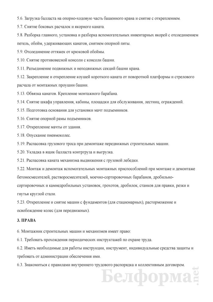 Рабочая инструкция монтажнику строительных машин и механизмов (3-й разряд). Страница 2
