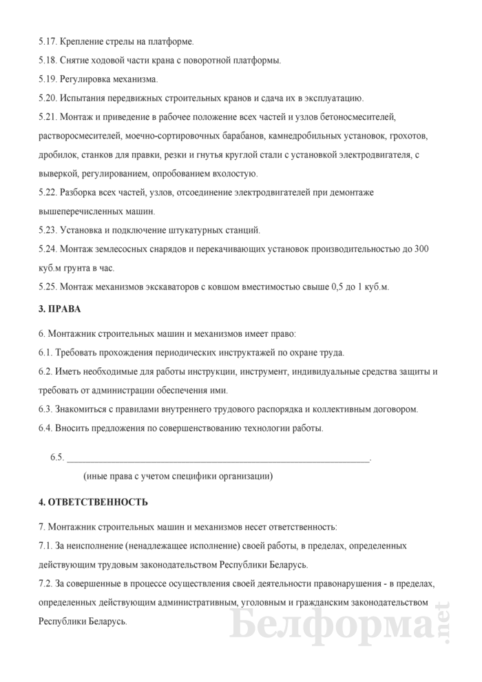 Рабочая инструкция монтажнику строительных машин и механизмов (5-й разряд). Страница 3
