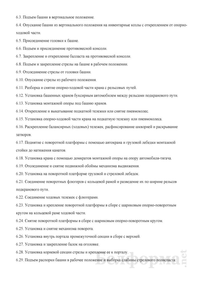 Рабочая инструкция монтажнику строительных машин и механизмов (6-й разряд). Страница 2
