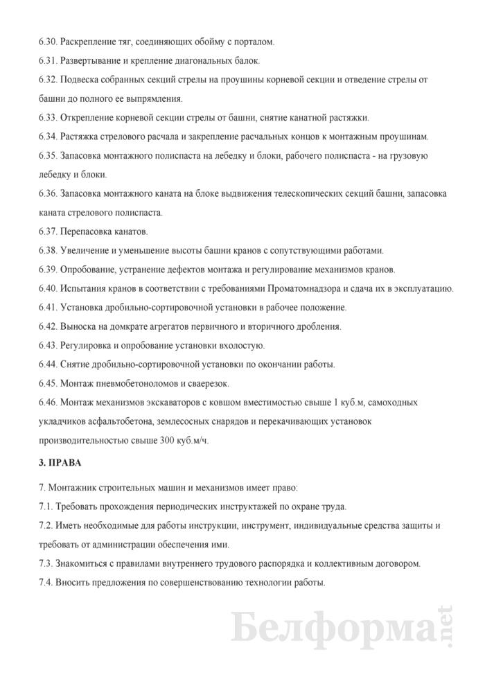 Рабочая инструкция монтажнику строительных машин и механизмов (6-й разряд). Страница 3
