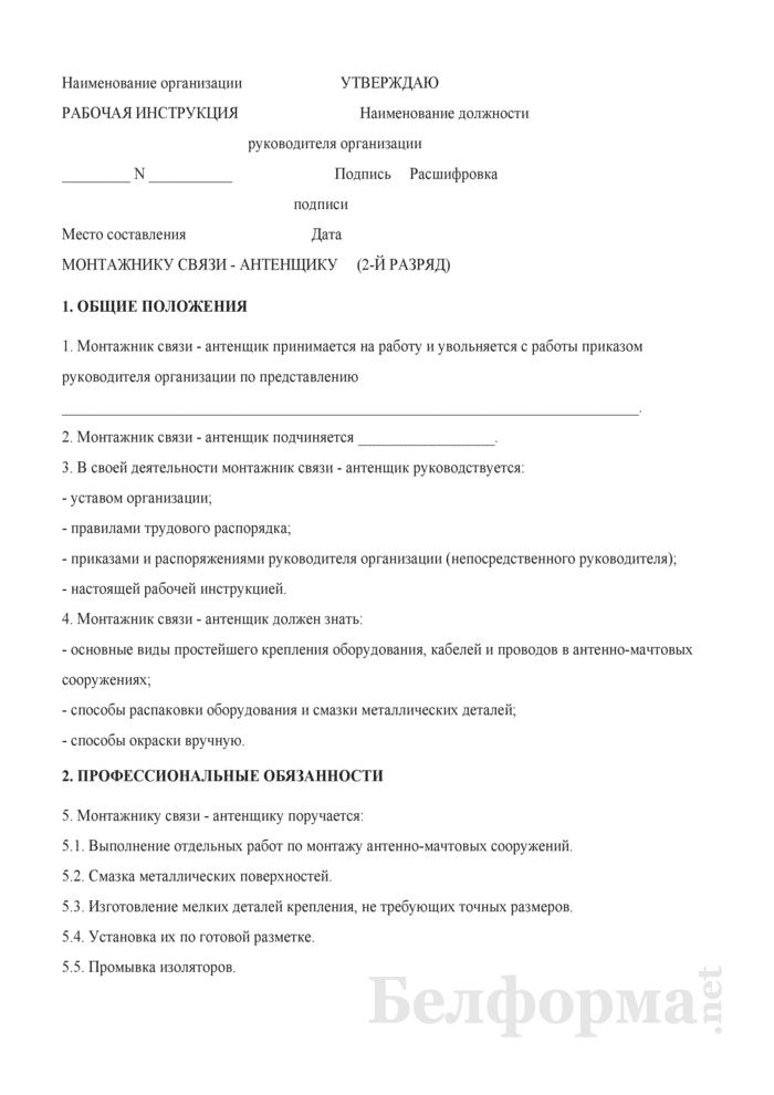 Рабочая инструкция монтажнику связи - антенщику (2-й разряд). Страница 1