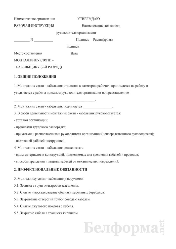 Рабочая инструкция монтажнику связи - кабельщику (2-й разряд). Страница 1