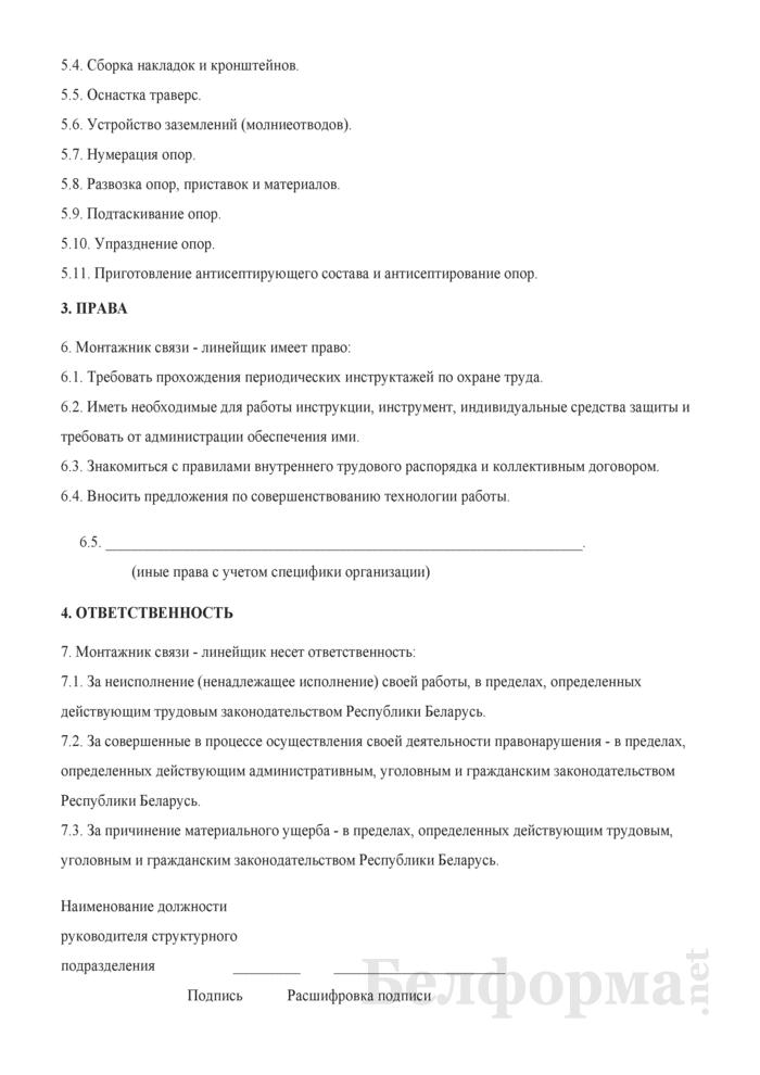 Рабочая инструкция монтажнику связи - линейщику (3-й разряд). Страница 2
