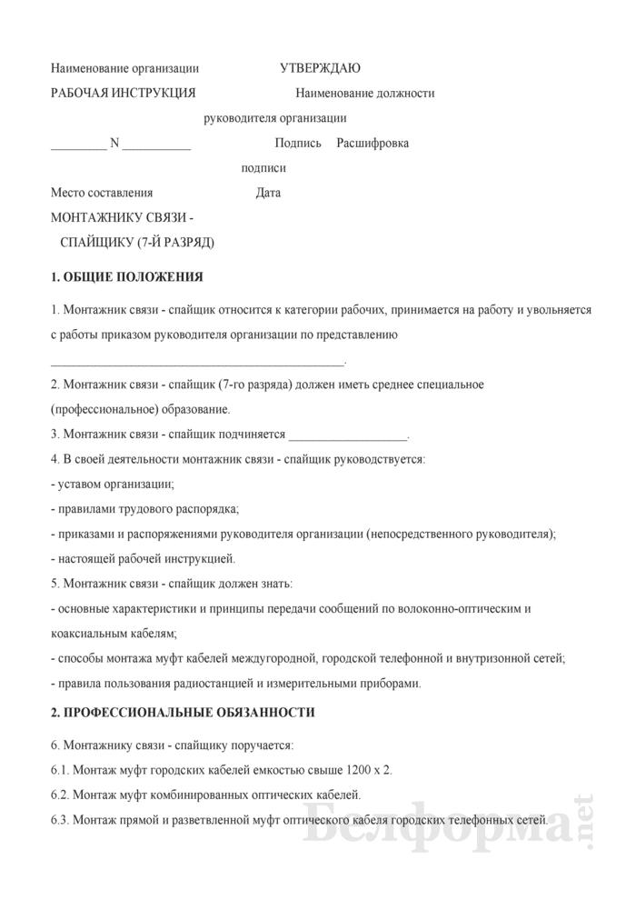 Рабочая инструкция монтажнику связи - спайщику (7-й разряд). Страница 1