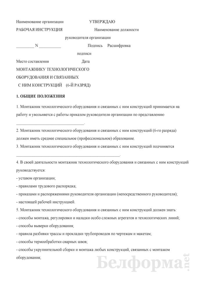 Рабочая инструкция монтажнику технологического оборудования и связанных с ним конструкций (6-й разряд). Страница 1