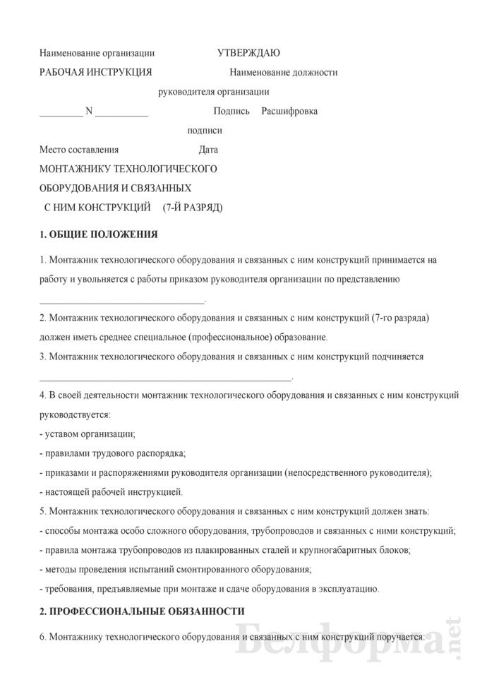 Рабочая инструкция монтажнику технологического оборудования и связанных с ним конструкций (7-й разряд). Страница 1