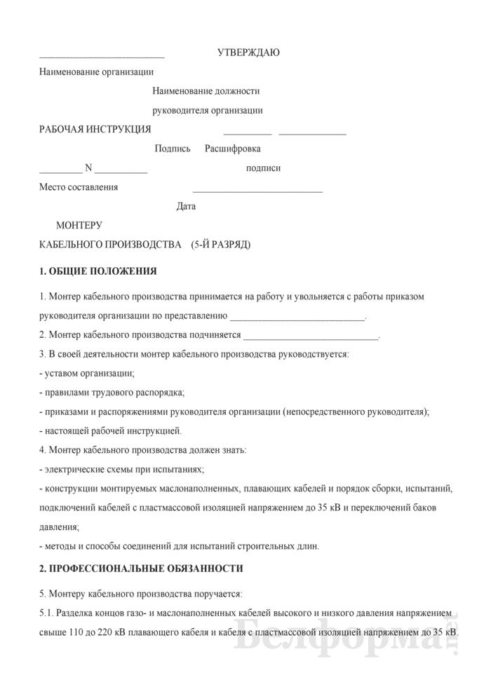 Рабочая инструкция монтеру Кабельного производства (5-й разряд). Страница 1