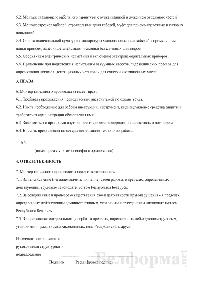 Рабочая инструкция монтеру Кабельного производства (5-й разряд). Страница 2