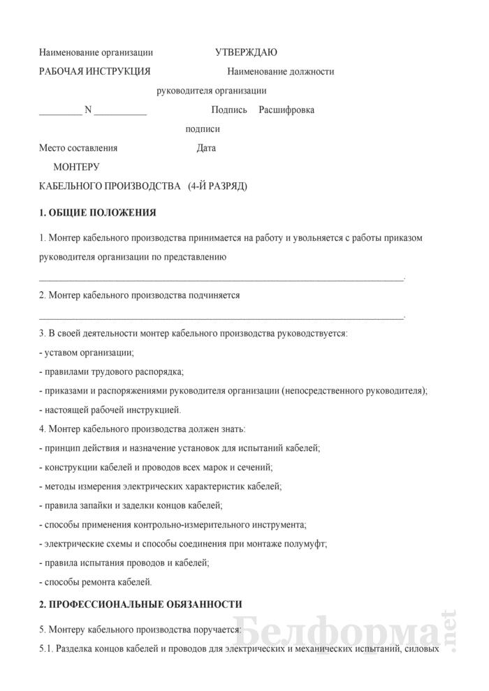 Рабочая инструкция монтеру кабельного производства (4-й разряд). Страница 1