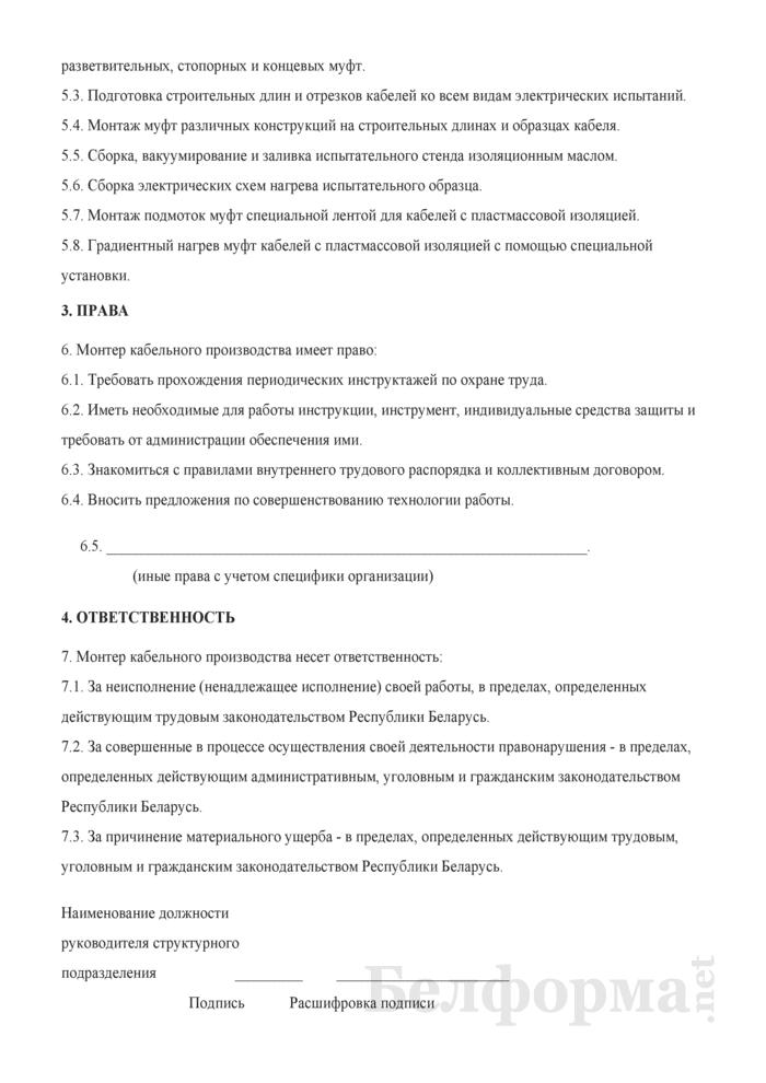 Рабочая инструкция монтеру кабельного производства (6-й разряд). Страница 2