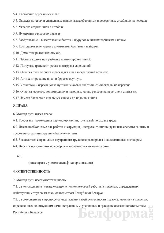Рабочая инструкция монтеру пути (2-й разряд). Страница 2