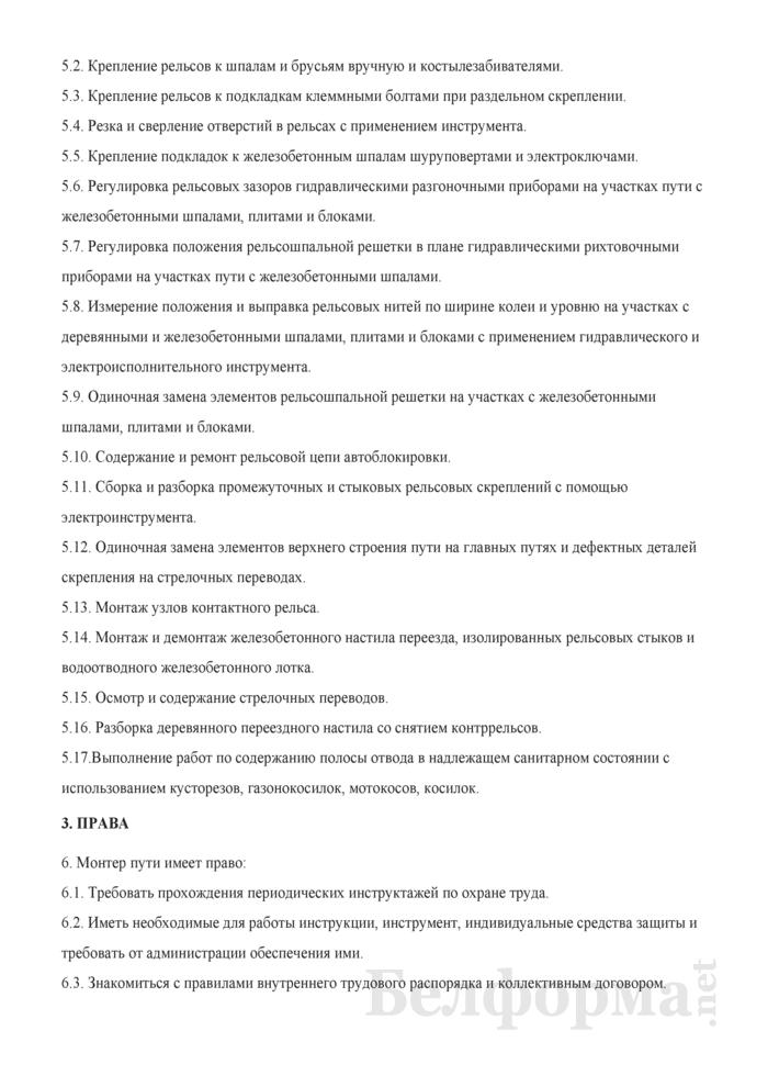 Рабочая инструкция монтеру пути (4-й разряд). Страница 2