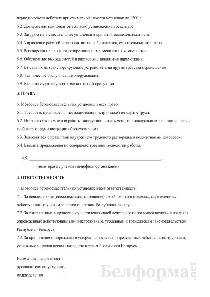 Рабочая инструкция мотористу бетоносмесительных установок (3 - 5-й разряды). Страница 2